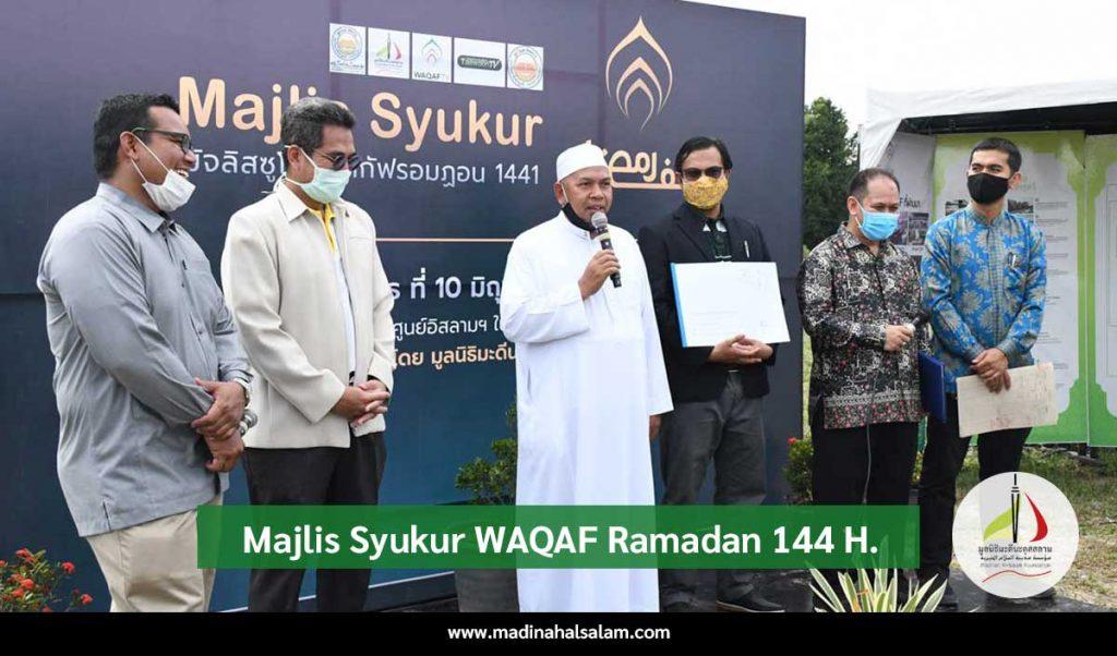 การจัดกิจกรรมมัจลิสชูโกร์ Majlis Syukur WAQAF Ramadan 144 H.