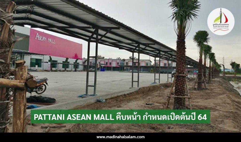 PATTANI ASEAN MALL คืบหน้า กำหนดเปิดต้นปี 64