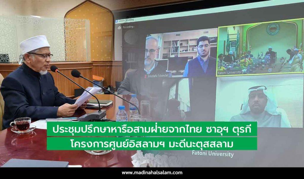โครงการศูนย์อิสลามฯ มะดีนะตุสสลาม ประชุมปรึกษาหารือสามฝ่ายจากไทย ซาอุฯ ตุรกี เพื่อสานต่อโครงการท่ามกลางวิกฤติโควิด-19